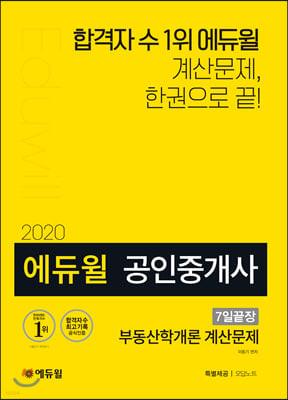 2020 에듀윌 공인중개사 7일끝장 부동산학개론 계산문제
