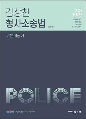 2020 김상천 형사소송법 기본이론서