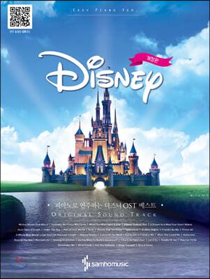 피아노로 연주하는 디즈니 OST 베스트 Easy Ver.