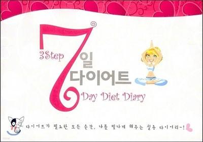 7일 다이어트 다이어리