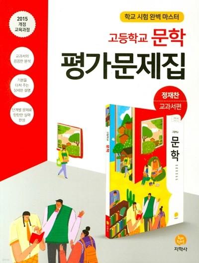 2020 고등학교 평가문제집 고2 국어 문학 (지학사 정재찬)