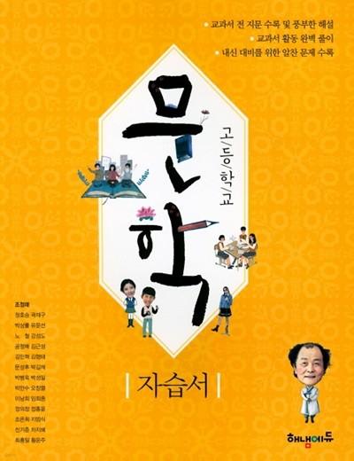 2020 고등학교 자습서 고2 국어 문학 (해냄에듀 조정래)
