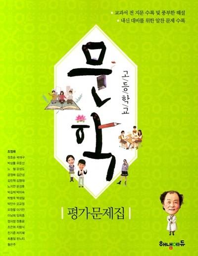 2020 고등학교 평가문제집 고2 국어 문학 (해냄에듀 조정래)