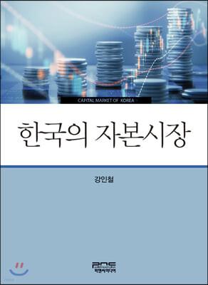 한국의 자본시장