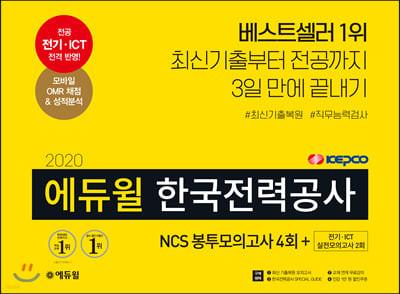 2020 에듀윌 한국전력공사 NCS 봉투모의고사 4회+전기·ICT 실전모의고사 2회