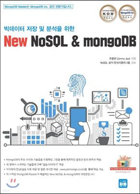 빅데이터 저장 및 분석을 위한 New NoSQL & mongoDB