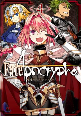 코믹 페이트 아포크리파 Fate/Apocrypha 4