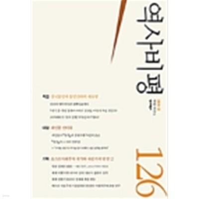 역사비평 126호