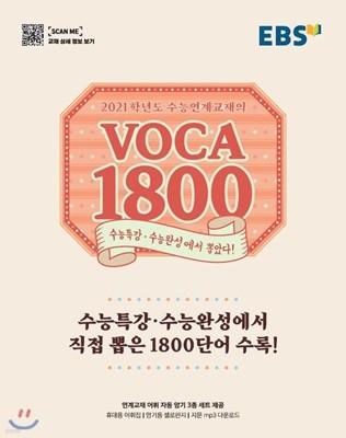 EBS 2021학년도 수능연계교재의 VOCA 1800 (2020년) 수능특강·수능완성에서 직접 뽑은 1800단어 수록!