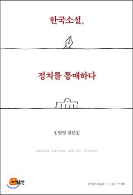 한국소설, 정치를 통매하다