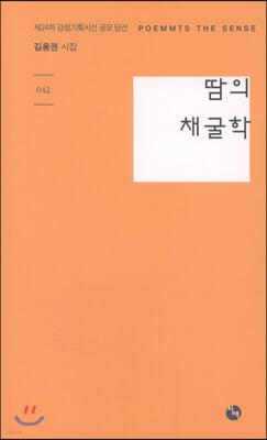 땀의 채굴학