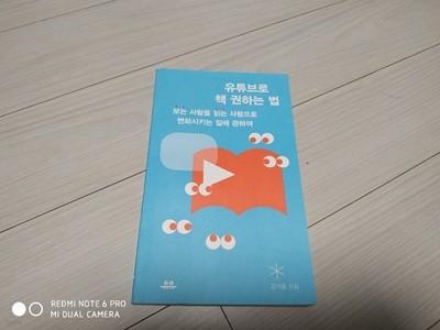 유투브로책원하는법 (작가친필싸인)