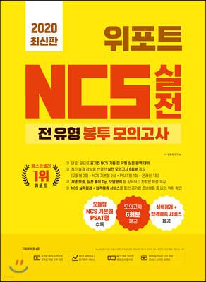 2020 위포트 NCS 실전 전 유형 봉투 모의고사 (모듈형/NCS기본형/PSAT형)