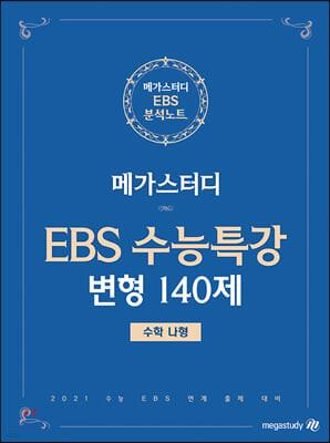 메가스터디 EBS 수능특강 변형 140제 수학 나형