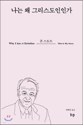 나는 왜 그리스도인인가