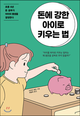 [대여] 돈에 강한 아이로 키우는 법