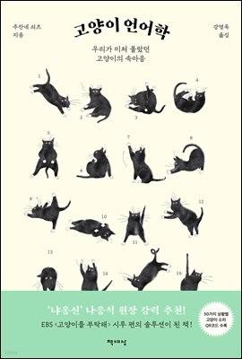 [대여] 고양이 언어학