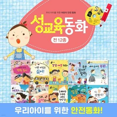 ★바오북-버즈앤비즈성교육동화 (전12종)