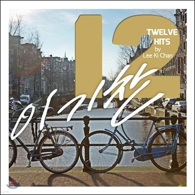 이기찬 11집 - Twelve Hits