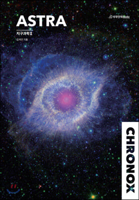 2021 CHRONOX 크로녹스 지구과학 2