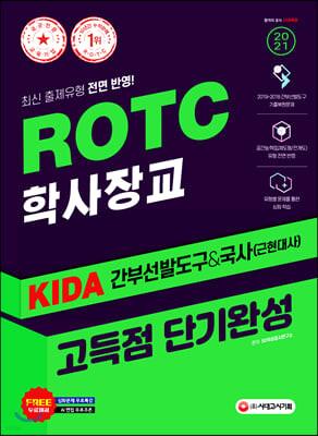 2021 ROTC 학사장교 KIDA 간부선발도구&국사(근현대사) 고득점 단기완성