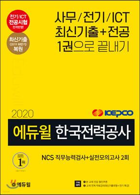 2020 에듀윌 한국전력공사 NCS 직무능력검사+실전모의고사 2회