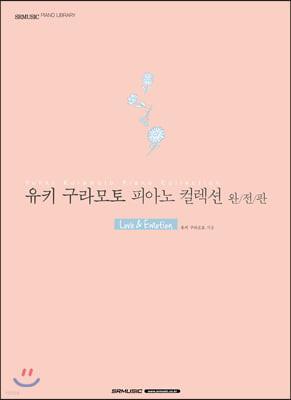 유키 구라모토 피아노 컬렉션 완전판 Love&Emotion