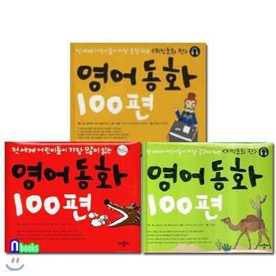 전세계 어린이들이 가장 궁금해하는 영어 동화 100편 세트/전3권/지식동화편.위인동화편.영어동화100편
