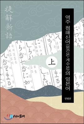 역주 첩해신어(원간본·개수본)의 일본어 - 상