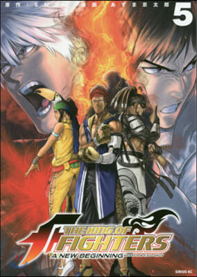 THE KING OF FIGHTERS ~A NEW BEGINNING~ 5