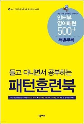 인터뷰 영어패턴 500 플러스 [학습자료] [무료]