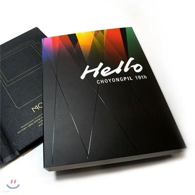 [MQS SD 카드 앨범] 조용필 19집 - Hello (헬로)