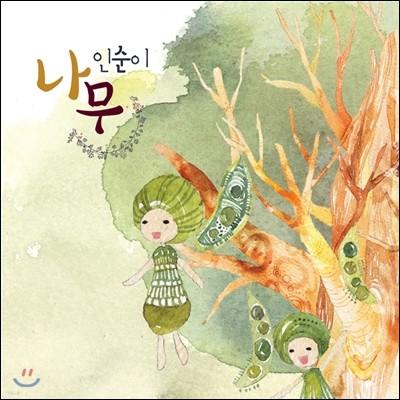 인순이 - 미니앨범 : 나무