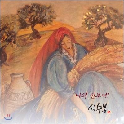 심수봉 - 미니앨범 : 나의 신부여