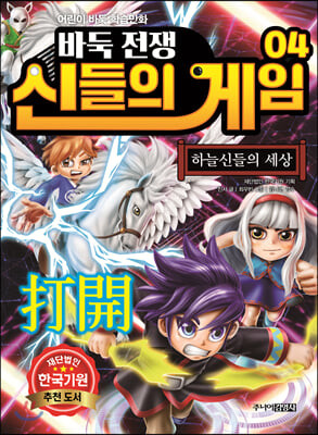바둑전쟁 신들의 게임 4