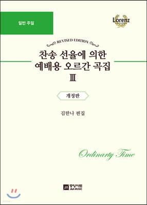 찬송 선율에 의한 예배용 오르간 곡집 3