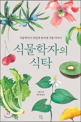 [대여] 식물학자의 식탁