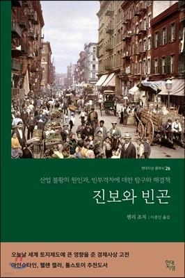 [대여] 진보와 빈곤 (완역본)