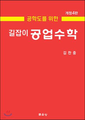 길잡이 공업수학