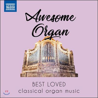 우리가 사랑하는 파이프 오르간 작품들 (Awesome Organ - Best Loved Classical Organ Music)