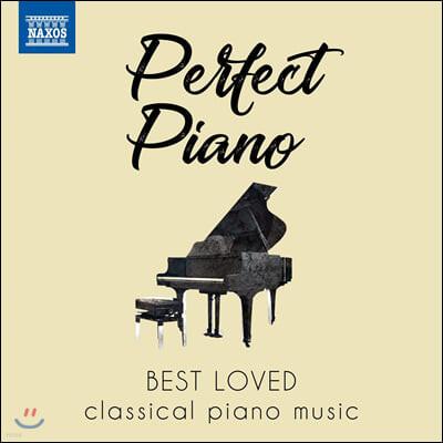 우리가 사랑하는 피아노 작품들 (Perfect Piano - Best Loved Classical Piano Music)