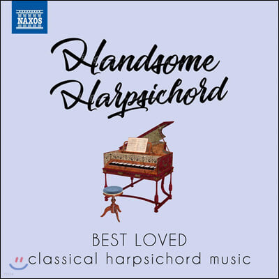 우리가 사랑하는 하프시코드 작품들 (Handsome Harpsichord - Best Loved Classical Harpsichord Music)