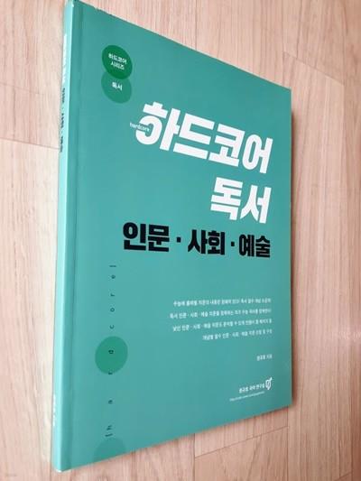 하드코어 독서 인문 사회 예술 (정답해설 합본) / 권규호, 권규호 국어연구실, 2016