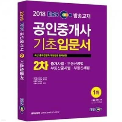 2018 EBS 공인중개사 기초입문서 2차