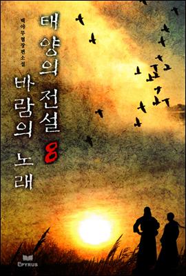 태양의 전설 바람의 노래 8 (완결)