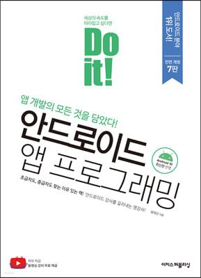 Do it! 안드로이드 앱 프로그래밍 - 개정 7판