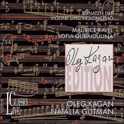 Oleg Kagan / Natalia Gutman 구바이둘리나: 리조이스 / 라벨: 바이올린과 첼로를 위한 소나타