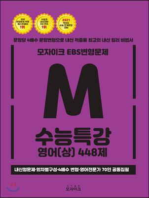 모자이크 EBS 변형문제 수능특강 영어(상) 448제