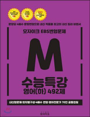 모자이크 EBS 변형문제 수능특강 영어(하) 492제