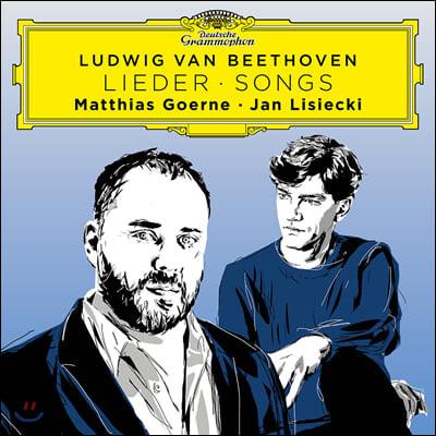 Matthias Goerne / Jan Lisiecki 베토벤: 가곡 작품집 (Beethoven: Lieder)